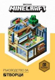 Minecraft: Ръководство за творци