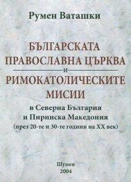 Българската православна църква и римокатолическите мисии в Северна България и Пиринска Македония
