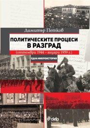 Политическите процеси в Разград (септември 1944 - януари 1959 г.). Една микроистория