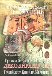 Тракийското Писмо декодирано - III
