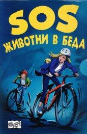 SOS животни в беда (Комплект с 4-те романа от поредицата)