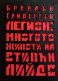 Легион: Многото животи на Стивън Лийдс (луксозно издание)