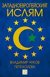 Западноевропейският ислям