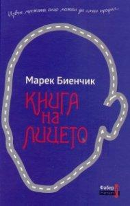 Книга на лицето