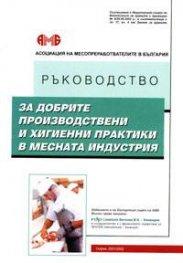 Ръководство за добрите производствени и хигенни практики в месната индустрея