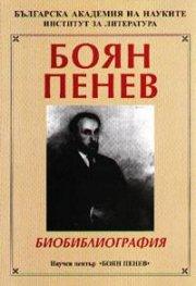 Боян Пенев- Биобиблиография