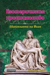 Езотеричното християнство Т.1: Евангелието на Йоан