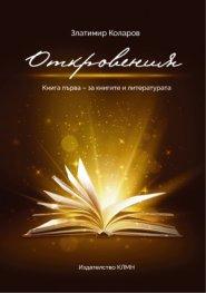 Откровения Книга първа - за книгите и литературата
