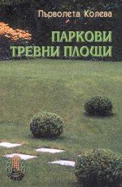 Паркови тревни площи