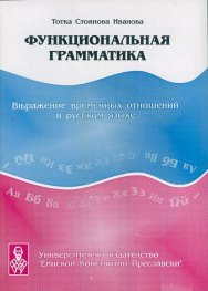 Функциональная грамматика