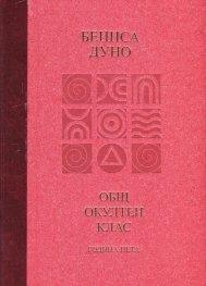 Общ окултен клас. Година пета: Козативни сили