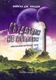 Създатели на Вселени. Научнофантастична сага