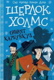 Шерлок Холмс: Синият карбункул (Адаптирано издание)