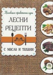 Лесни рецепти с масла и тахани (Колекция практични идеи)