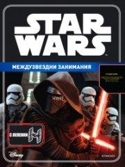 Star Wars: Междузвездни занимания (с лепенки)