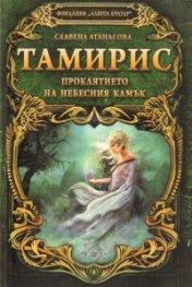 Тамирис. Проклятието на небесния камък
