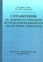 Справочник за новорегистрираните ветеринарномедицински лекарствени препарати