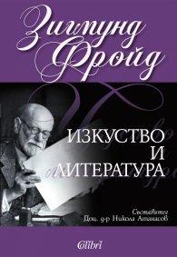 Изкуство и литература