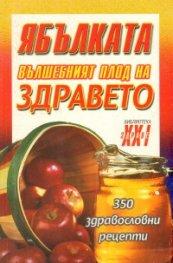 Ябълката: Вълшебният плод на здравето