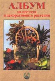 Албум на цветята и декоративните растения