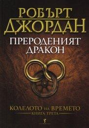 Прероденият дракон Кн.3 от Колелото на времето