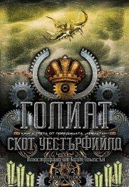 """Голиат Кн.3 от поредицата """"Левиатан"""""""