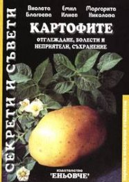 Картофите: Отглеждане, болести и неприятели, съхранение