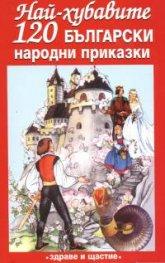 Най-хубавите 120 български народни приказки