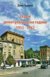 Седем димитровградски години 1955-1962