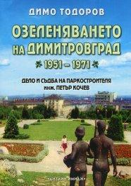 Озеленяването на Димитровград 1951-1971. Дело и съдба на паркостроителя инж. Петър Кочев