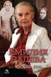 Емилия Радева: Коя съм...?