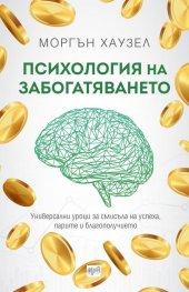 Психология на забогатяването