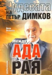 Чудесата на Петър Димков: Между Ада и Рая
