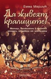 Да живеят кралиците! Могъщи, великолепни и жестоки монарси, забравени от историята