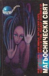 Магьоснически свят: Разкази и новели