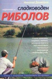Сладководен риболов: Кратък наръчник
