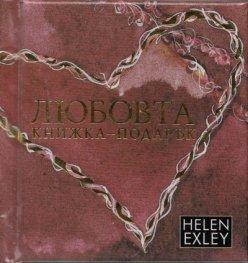 Любовта. Книжка-подарък