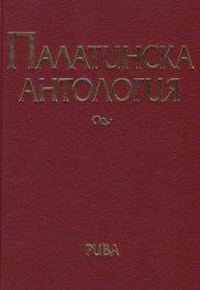 Палатинска антология. 17 века гръцка поезия (Избрано)