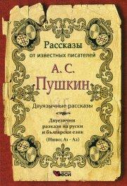 А. С. Пушкин. Двуязычные рассказы