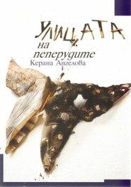 Улицата на пеперудите