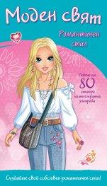 Моден свят: Романтичен стил