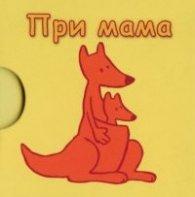 При мама/ Кубче