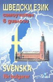 Шведски език: Самоучител в диалози
