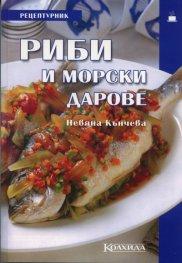 Рецептурник Риби и морски дарове