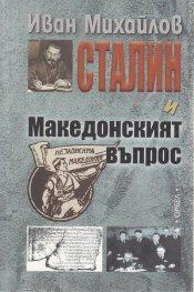 Сталин и Македонският въпрос