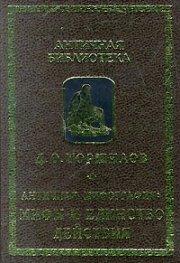 Античная мифография:мифы и единство действия/1816