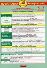 Помагалник по Български език 5-7 клас