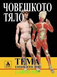 Човешкото тяло. Тема Енциклопедия Larousse