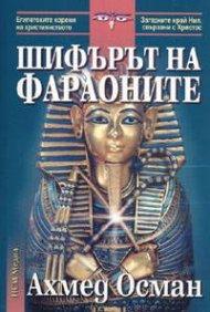 Шифърът на фараоните