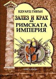 Залез и крах на Римската империя - Кн. 1